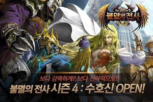 Screenshot 1: 불멸의 전사 for Kakao