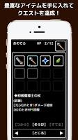 Screenshot 3: おおっと!ダンジョン ~ふしぎなゲームブック~