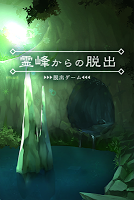Screenshot 1: 逃出靈峯