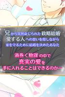 Screenshot 3: 禁斷之戀2~政治婚姻的盡頭~