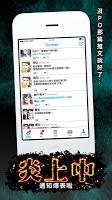 Screenshot 1: 炎上中 -社群模擬放置型遊戲 for Twitter-