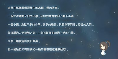 Screenshot 4: 昭和盛夏祭典故事 ~那一天無法忘記的煙火~