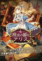 Screenshot 1: escape game Alice's escape