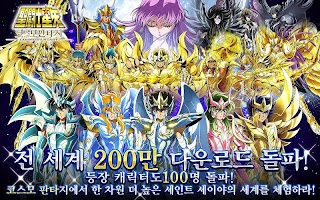 Screenshot 1: SAINT SEIYA COSMO FANTASY | Coreano