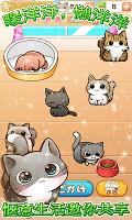 Screenshot 3: 貓咪生活