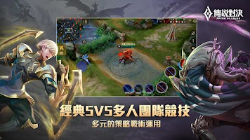 Screenshot 2: Arena of Valor | Chinois Traditionnel