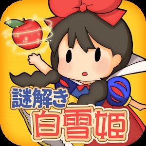 Icon: 脱出ゲーム 謎解き白雪姫