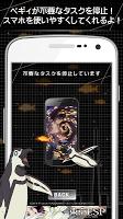 Screenshot 4: 東京ESP-電池小工具
