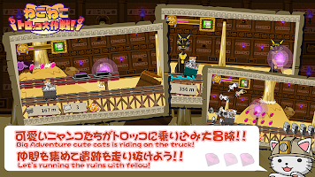 Screenshot 4: ねこねこトロッコ大作戦!