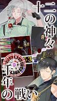 Screenshot 2: 生肖男友 ~ 十二生肖沒有貓的理由 ~