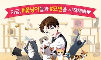 Screenshot 3: 貓咪咖啡館  | 韓版