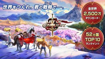 Screenshot 1: Art of Conquest(日版)
