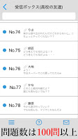 Screenshot 3: 信件解謎