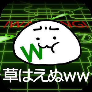 Icon: 除草ww。