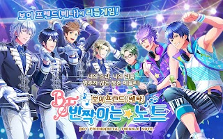 Screenshot 1: Boyfriend(beta)Kirameki Note | Korean