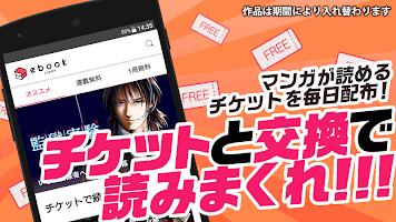 Screenshot 2: 漫畫ebookjapan