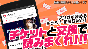 Screenshot 2: マンガebookjapan - 無料の漫画を毎日読もう!