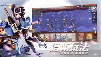 Screenshot 3: 決戰!平安京 | 國際版