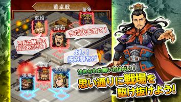 Screenshot 4: 三国志ロワイヤル-サンロワ【三国志シミュレーションRPG】