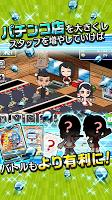 Screenshot 2: ぱちんこ大戦争!! 反逆のスマホ帝国軍