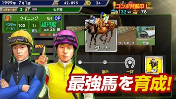 Screenshot 4: Winning Post スタリオン