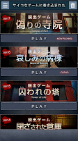 Screenshot 1: 脱出ゲーム 偽りの寺院