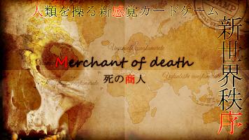 Screenshot 1: 死亡商人