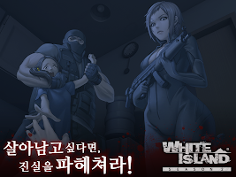 Screenshot 1: 하얀섬