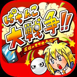 Icon: ぱちんこ大戦争!! 反逆のスマホ帝国軍