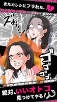 Screenshot 1: 戀愛大作戰 (日版)