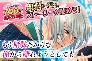 Screenshot 1: 【恋愛ゲーム 無料 女性向け 人気】鬼灯(ほおずき) -覚醒-