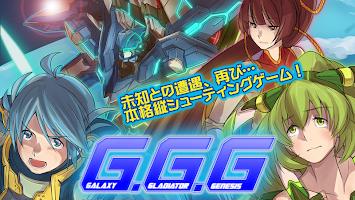 Screenshot 1: G.G.G