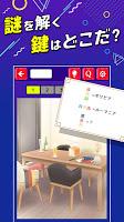 Screenshot 1: 靈感解謎