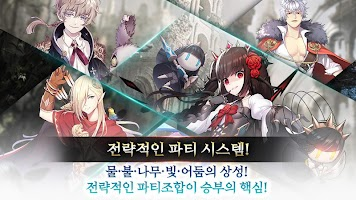 Screenshot 3: Bahamut x Girl | Korean