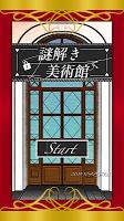 Screenshot 1: 解謎美術館