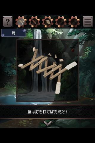 Screenshot 3: 星之森修理屋