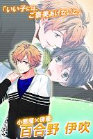 Screenshot 4: 明星男友~和大明星的戀愛故事~