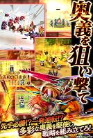 Screenshot 2: 軍勢RPG 蒼の三国志