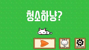Screenshot 1: 청소하냥?