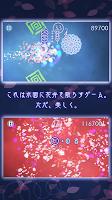 Screenshot 1: 散花 -SANKA-