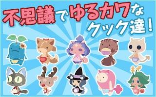 Screenshot 1: 育成ゲーム クックと魔法のレシピ(無料)