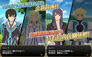 Screenshot 1: 時空幻境 群星傳奇 Tales of Asteria