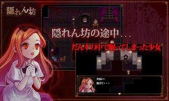 Screenshot 1: HideAndSeek[Story of Dorothy] (Japan)