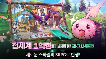 Screenshot 1: RO仙境傳說:我的戰術 | 韓文版