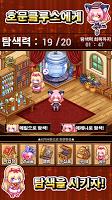Screenshot 1: 연금술사의 작은 작업실 ~메릴과 에레나의 보물상자~