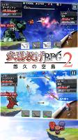 Screenshot 1: 武器投げRPG2 悠久の空島