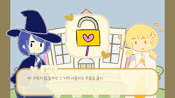 Screenshot 4: Magical Witch Bell