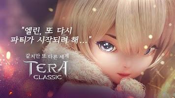Screenshot 3: Tera Classic