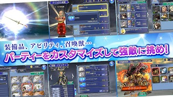 Screenshot 3: DISSIDIA FINAL FANTASY OPERA OMNIA (日版)