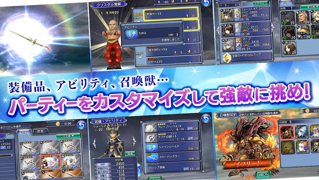 Screenshot 3: DISSIDIA FINAL FANTASY OPERA OMNIA